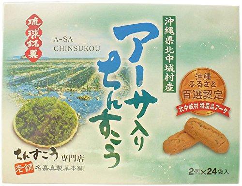 アーサ入り ちんすこう 48個入り×2箱 名嘉真製菓本舗 沖縄・北中城村特産のアオサを練り込んだ、ひと味違ったちんすこう 老舗専門店ならではの味と食感 ばらまきお土産にもぴったり