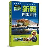 新疆四季旅行(全新第2版)