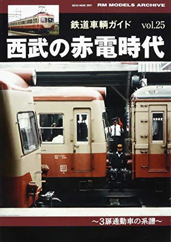 鉄道車輌ガイド VOL.25 西武の赤電時代 ~3扉通勤車の系譜~