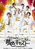ミュージカル・リズムステージ『夢色キャスト』DVD[DVD]