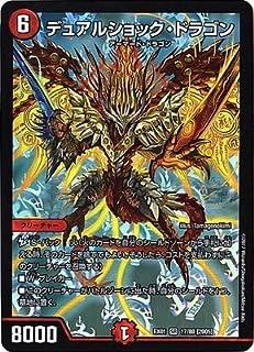 デュエルマスターズDMEX-01/ゴールデン・ベスト/DMEX-01/17/SR/[2005]デュアルショック・ドラゴン