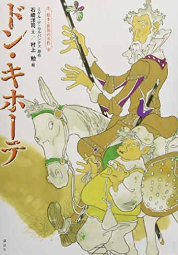絵本・世界の名作 ドン・キホーテの詳細を見る