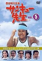 サンキュー先生 VOL.5 [DVD]