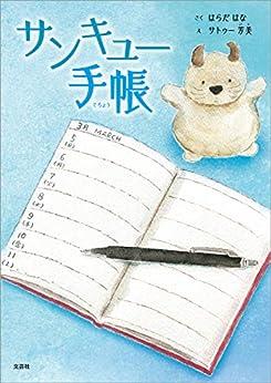 [はらだ はな, サトゥー芳美]のサンキュー手帳