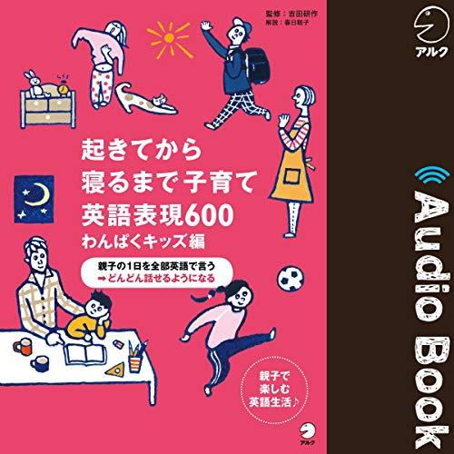 『起きてから寝るまで子育て英語表現600 わんぱくキッズ編』のカバーアート