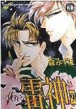 雷神 9 (ソニー・マガジンズコミックス)