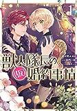 獣人隊長の(仮)婚約事情 1巻 (ZERO-SUMコミックス)