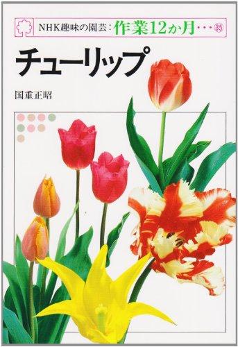 チューリップ (NHK趣味の園芸・作業12か月)
