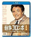 刑事コロンボ傑作選 パイルD-3の壁/黒のエチュード[Blu-ray/ブルーレイ]