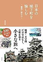 日本の城下町を愉しむ