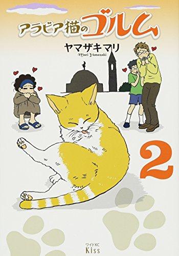 アラビア猫のゴルム(2) (ワイドKC)の詳細を見る