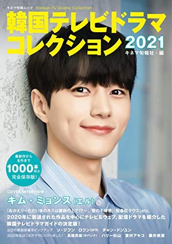 韓国テレビドラマコレクション2021 (キネマ旬報ムック)