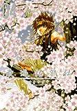最遊記外伝: 4 (ZERO-SUMコミックス)