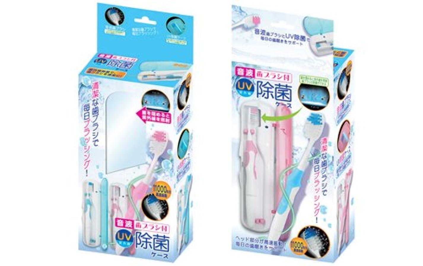 ゆでる天気漏れ音波歯ブラシ付き UV除菌ケース 電動歯ブラシ ピンク