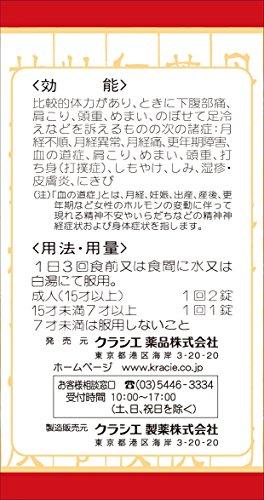【第2類医薬品】「クラシエ」漢方桂枝茯苓丸料エキス錠90錠