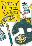 イエロー・サブマリン 東京バンドワゴン (集英社文芸単行本)