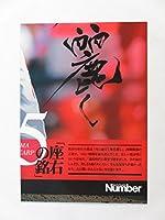 """Number アスリートカード""""15/黒田博樹"""" ■レギュラーカード■RG45"""