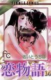 恋物語(14) (フラワーコミックス)
