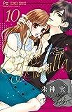 コーヒー&バニラ (10) (Cheeseフラワーコミックス)