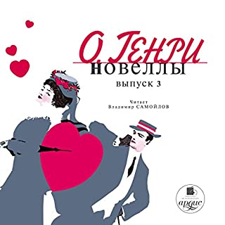 Novellyi. Vyipusk 3 cover art