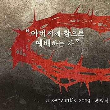 A Servant's Song - True Worshipers 아버지께 참으로 예배하는 자
