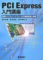 PCI Express入門講座―高速シリアルインターフェースの基礎知識と実際