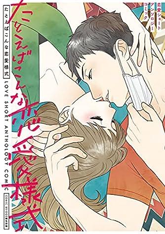 たとえばこんな恋愛様式 恋愛ショートアンソロジーコミック (BRIDGE COMICS)