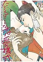 たとえばこんな恋愛様式 恋愛ショートアンソロジーコミック 第01巻