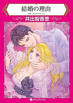 [井出 智香恵, サンドラ・マートン]の結婚の理由 (ハーレクインコミックス)