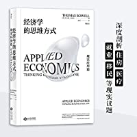 The way of thinking in economics: realistic application(Chinese Edition)