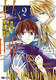 払暁 男装魔術師と金の騎士(2) (モンスターコミックスf)