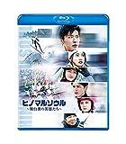 ヒノマルソウル〜舞台裏の英雄たち〜 通常版 Blu-ray