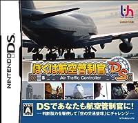 ぼくは航空管制官DS(特典無し)