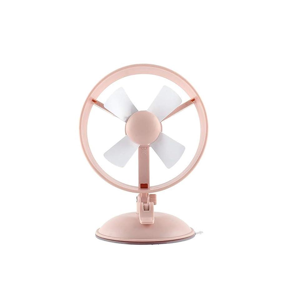 小型ファン 吸引カップ風車ファンファンカバーなし2ギア4ブレードラウンドテーブルファン車ホームベッドルームファン (Color : Pink)
