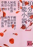 10分間の官能小説集2 (講談社文庫)