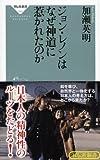 ジョン・レノンはなぜ神道に惹かれたのか(祥伝社新書249)