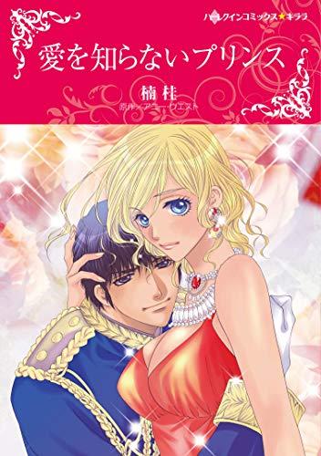 愛を知らないプリンス (ハーレクインコミックス・キララ)の詳細を見る