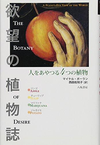 欲望の植物誌―人をあやつる4つの植物