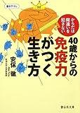 40歳からの免疫力がつく生き方 (静山社文庫)