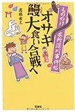 もののけ本所深川事件帖 オサキ鰻大食い合戦へ (宝島社文庫)