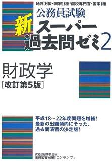 新スーパー過去問ゼミ2 財政学[改訂第5版] (公務員試験)