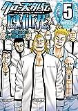 クローズ外伝 鳳仙花 the beginning of HOUSEN 5 (少年チャンピオン・コミックス エクストラ)