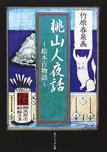 桃山人夜話―絵本百物語 (角川ソフィア文庫)の詳細を見る