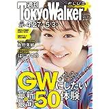 週刊 東京ウォーカー+ 2017年No.17 (4月26日発行) [雑誌] (Walker)