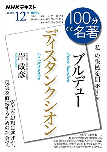 NHK 100分 de 名著 ブルデュー『ディスタンクシオン』 2020年 12月 [雑誌] (NHKテキスト)
