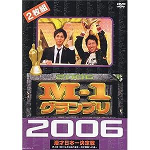 """M-1グランプリ 2006完全版 史上初!新たな伝説の誕生~完全優勝への道~ [DVD]"""""""