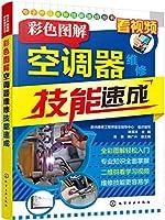 电子产品维修技能速成丛书—彩色图解空调器维修技能速成