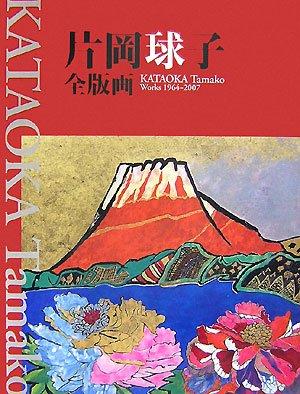 片岡球子全版画 昭和39年‐平成19年 (KATAOKA Tamako Works 1964-2007)