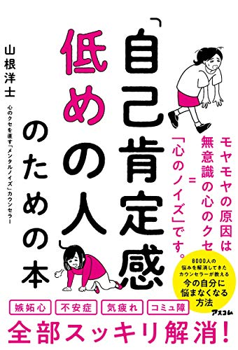 「自己肯定感低めの人」のための本
