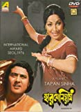 Harmonium Bengali DVD